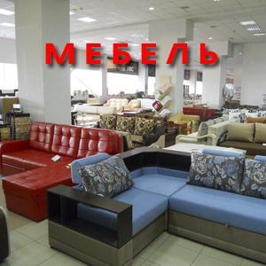 Магазины мебели Нижнедевицка