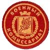 Военкоматы, комиссариаты в Нижнедевицке