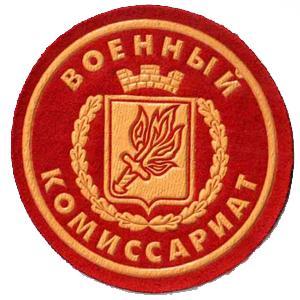Военкоматы, комиссариаты Нижнедевицка